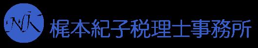 梶本紀子税理士事務所
